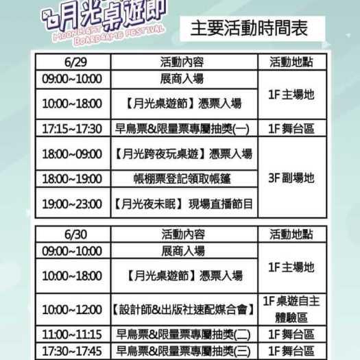 宇教泥樂-2019月光桌遊節