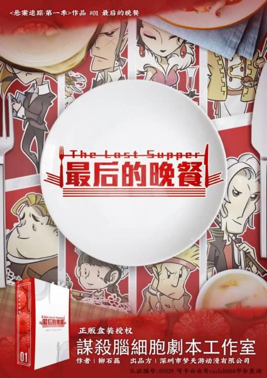 宇教泥樂-劇本殺-最後的晚餐