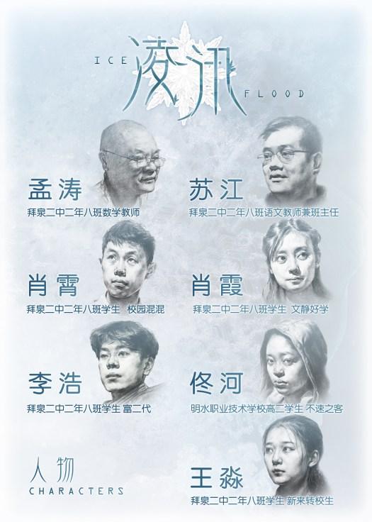 宇教泥樂-劇本殺-凌汛