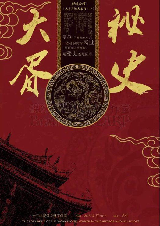宇教泥樂-劇本殺-大胥秘史