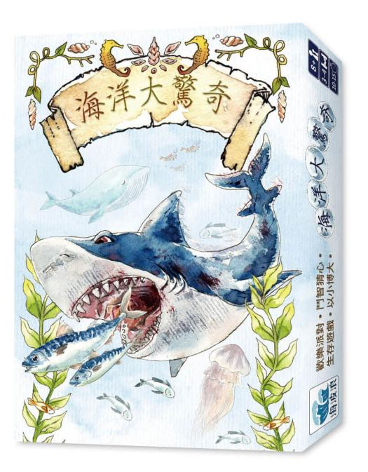 Amazing Ocean-Food Chain 海洋大驚奇-食物鏈