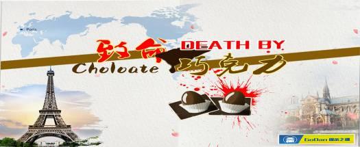 宇教泥樂-劇本殺-致命巧克力
