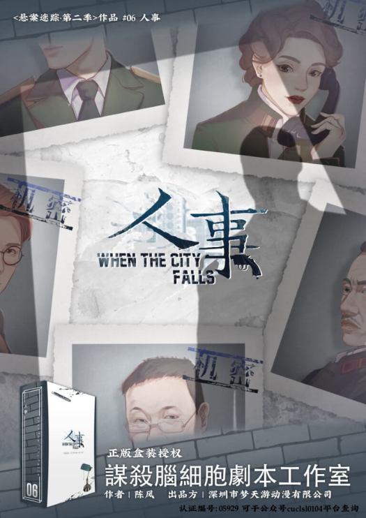 宇教泥樂-劇本殺-人事