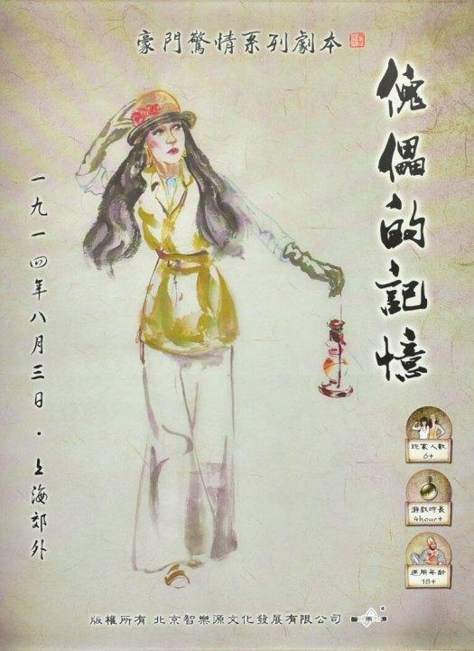 宇教泥樂-劇本殺-傀儡的記憶