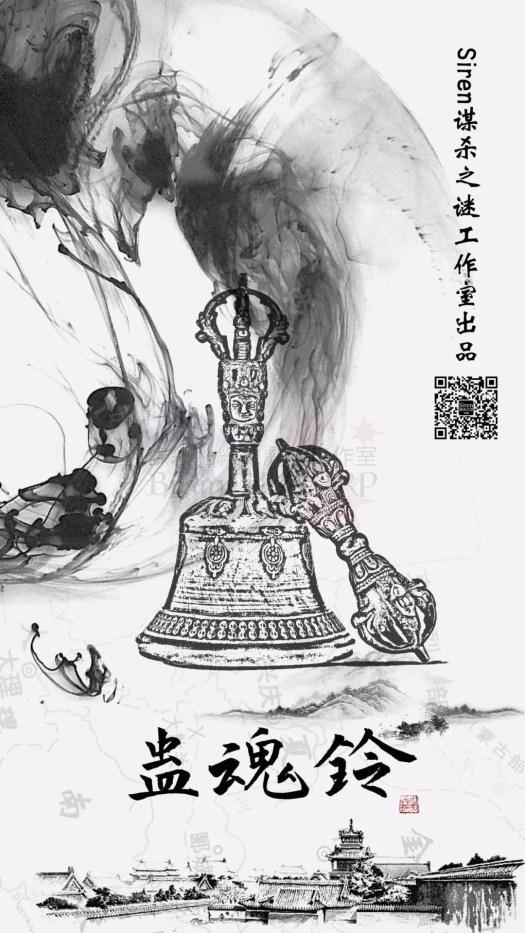 宇教泥樂-劇本殺-蠱魂鈴1