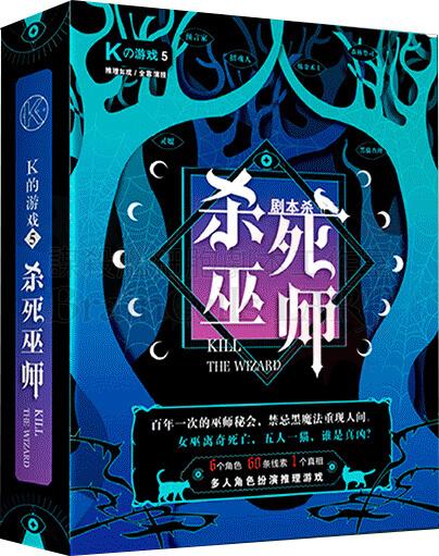 宇教泥樂-劇本殺-殺死巫師