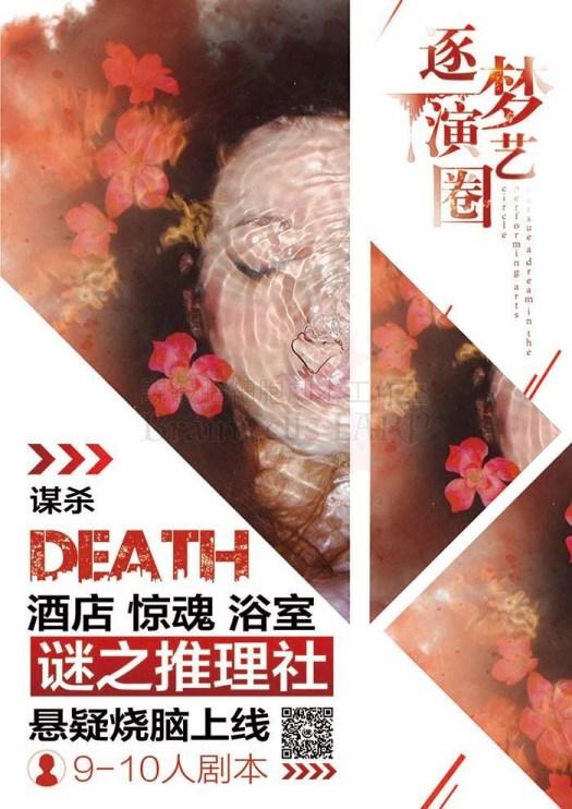 宇教泥樂-劇本殺-逐夢演藝圈