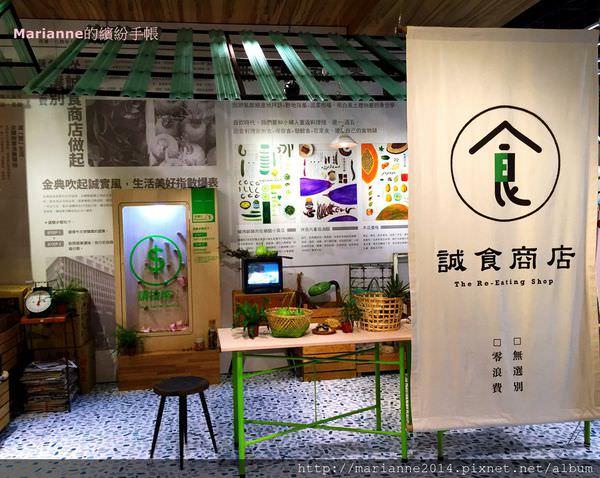 台中西區特展|誠實的「誠食商店」@金典綠園道商場