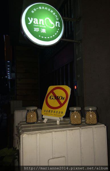 台中西區小吃 耶濃-搖滾一整天的豆漿專賣店