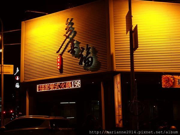 台中西區美食|多喜福火鍋聚餐之Ju生日快樂