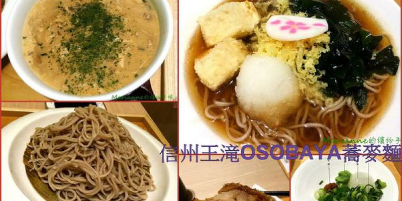 台中北區美食|信州王滝OSOBAYA蕎麥麵 @中友百貨
