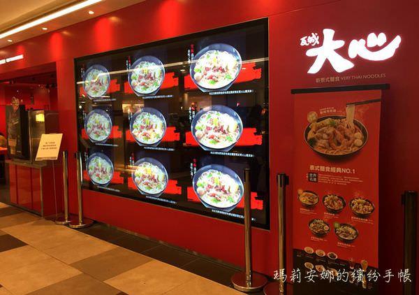 台中北區美食 大心新泰式麵食@中友百貨