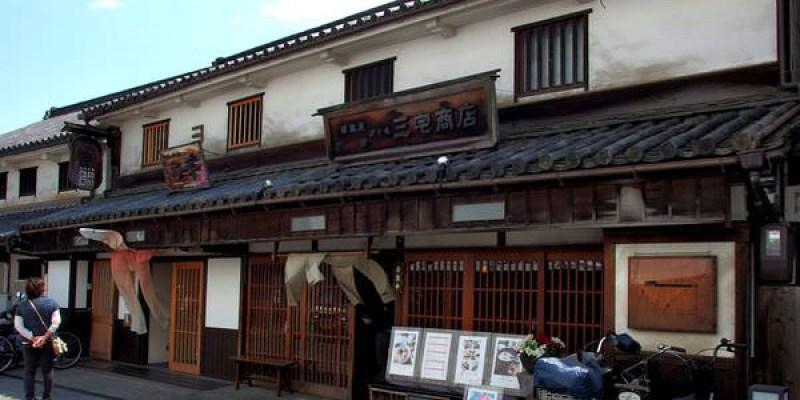 岡山美食 倉敷美觀-町家喫茶 三宅商店
