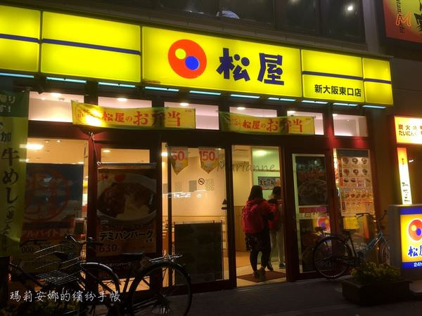 大阪美食 松屋@新大阪東口店-自助旅行(or爆買破產後)平價又好吃的選擇