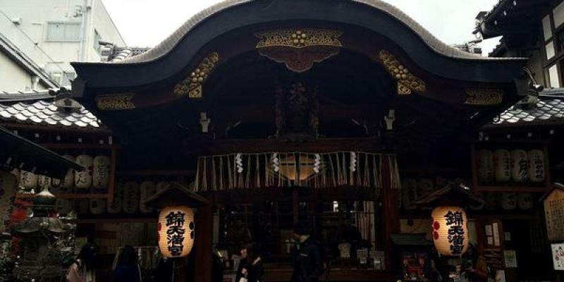 京都旅遊景點|二訪「錦天滿宮」@錦市場