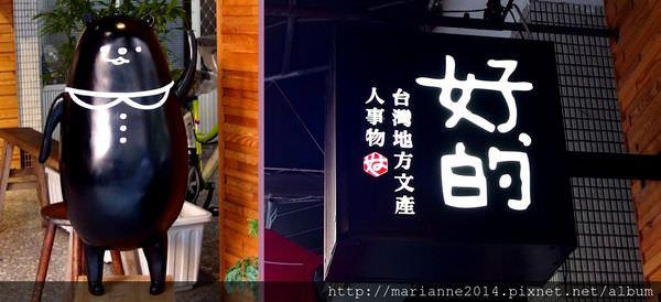 台中雜貨|好,的 Howdy.tw 台灣在地文產概念店