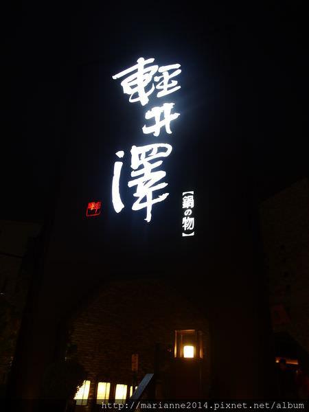 台中西區美食|2015年的春酒在輕井澤@公益店
