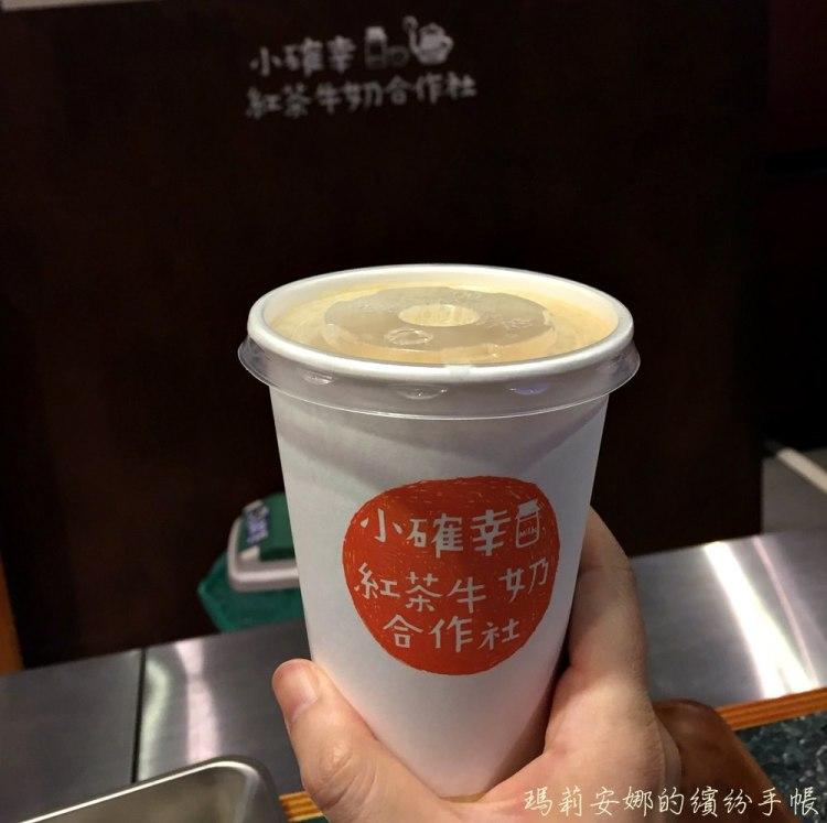 小確幸紅茶牛奶合作社|高大鮮奶與紅茶的完美組合 台北、台中都喝得到