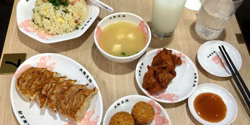 大阪王將 日式煎餃與日式中華料理-台中西區美食@廣三SOGO