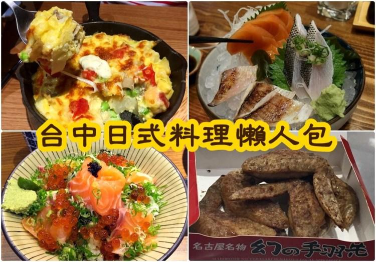 台中日本料理懶人包|壽司、刺身、丼飯、定食、甜點都推薦 202005更新