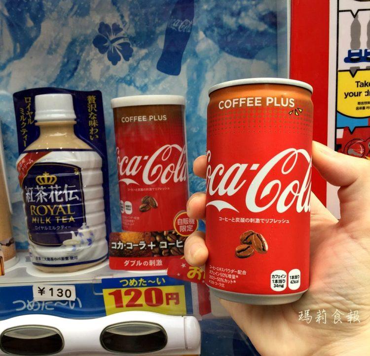 日本可口可樂 可樂咖啡 Coca-Cola Coffee Plus 上市囉(暫限販賣機)