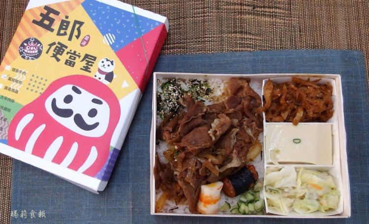 台中便當|五郎便當屋 料多實在 上班族午餐、開會便當外帶、外送好選擇
