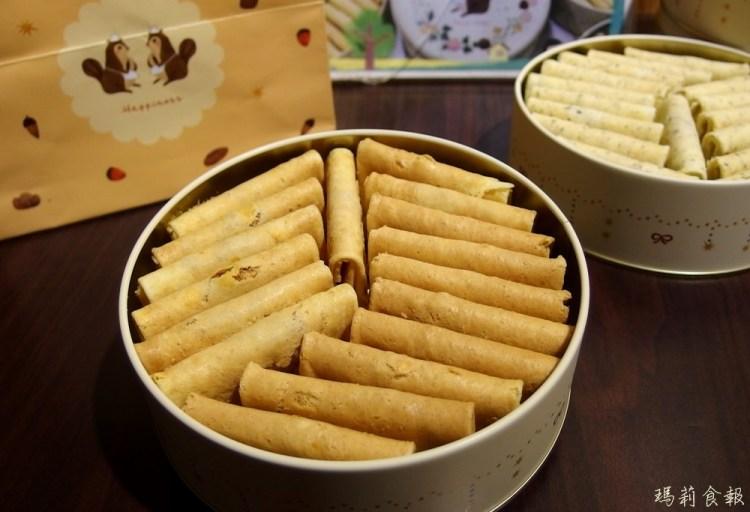 台中伴手禮|南屯貝克莉烘焙坊 松鼠餅禮盒 酥鬆天然無添加 多種口味帕尼尼通通只要銅板價