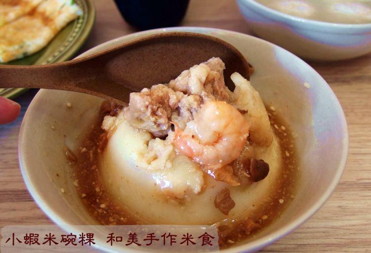 台中西區美食 小蝦米碗粿 來自彰化和美的古早味米食老店 葷素甜都有