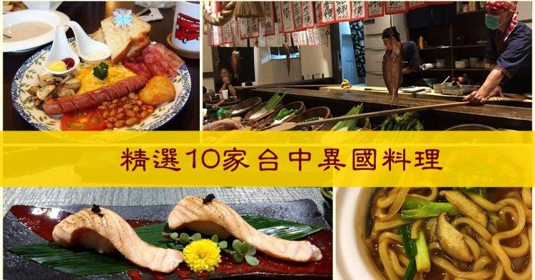 精選10家台中異國料理餐廳|日、美、英、義、越式餐廳推薦(201902更新)