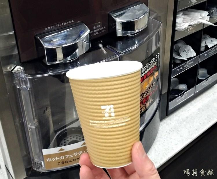 日本自助旅行 到7-11買自助式的現沖咖啡