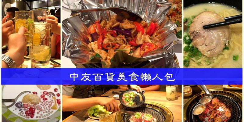 台中北區|中友百貨公司 各式主題美食餐廳懶人包 201807更新