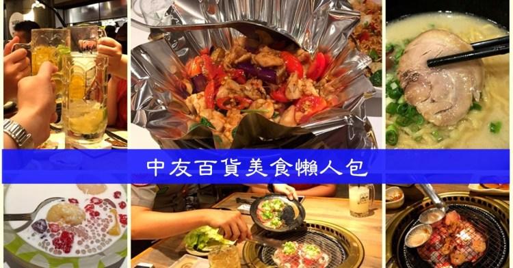 台中北區|中友百貨公司 各式主題美食餐廳懶人包 201911更新
