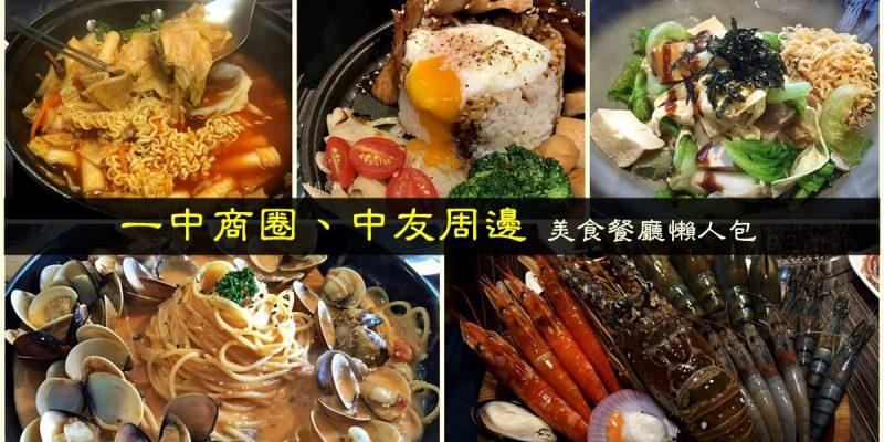 台中北區|中友周邊、一中商圈美食餐廳懶人包特集