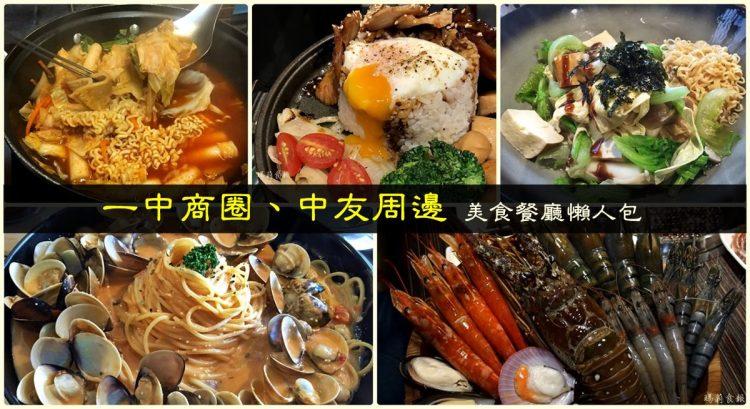 台中北區|中友附近、一中商圈美食餐廳懶人包特集 201904更新