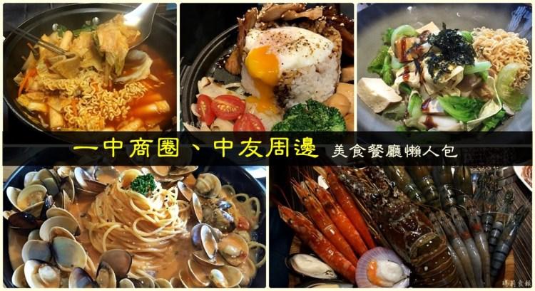 台中北區|中友附近、一中商圈美食餐廳懶人包特集 201911更新
