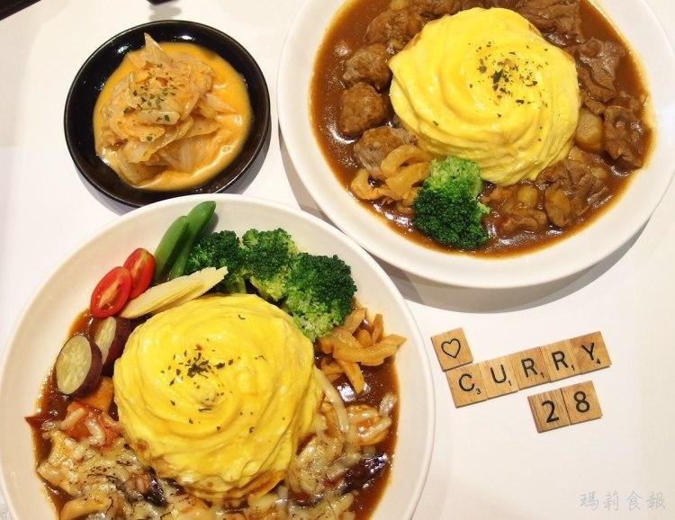 台中西屯美食|28 咖哩專門店 旋轉蛋包與獨門香料咖哩 超人氣平價咖哩推薦