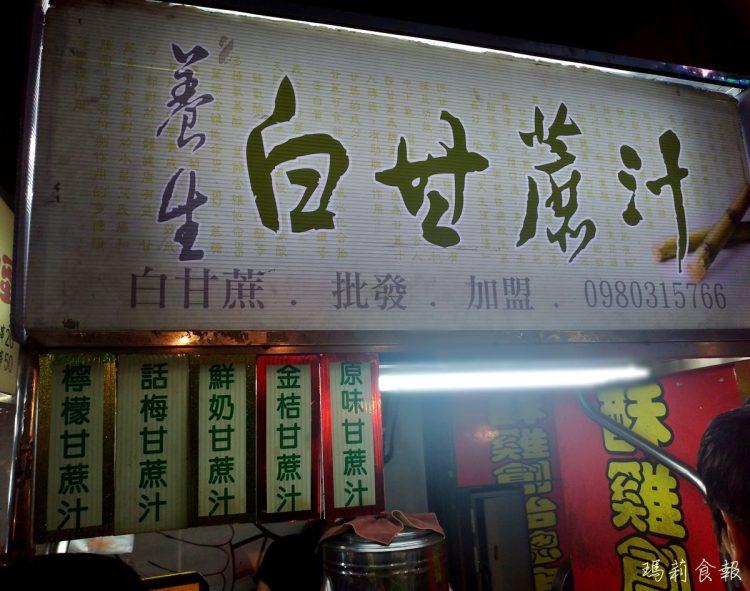 台北安和站美食 養生白甘蔗汁 @臨江街 – 通化觀光夜市