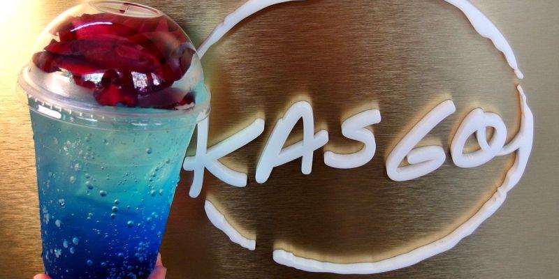 台中北區飲料|Kasgo咖司果 99元就外送 崇德路高CP值銅板美食大推薦