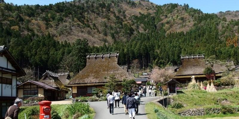 京都旅遊景點|美山町茅葺屋聚落(美山かやぶきの里)