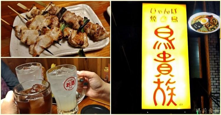 大阪日本橋美食 鳥貴族 串燒及料理均一價298日圓 附中文菜單平價居酒屋推薦
