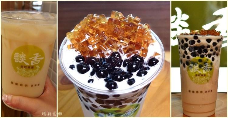台中北區 談香茶飲 擁有茶園、茶廠的優質好茶 一中商圈手搖飲料推薦