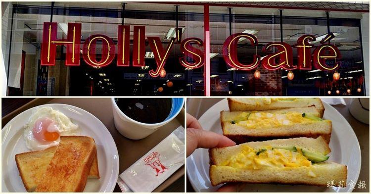 京都四条美食|Holly's Cafe 自助旅行早餐好選擇 雞蛋沙拉三明治必點