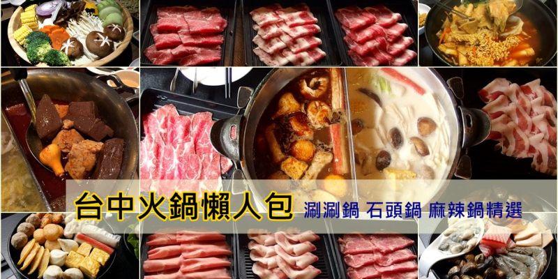 台中火鍋懶人包 涮涮鍋 石頭鍋 麻辣鍋精選推薦 201810更新