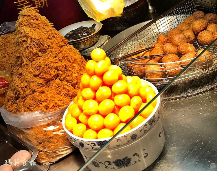 台北雙連站美食 劉芋仔 手工做的香酥芋丸 蛋黃芋餅 米其林推薦寧夏夜市必吃