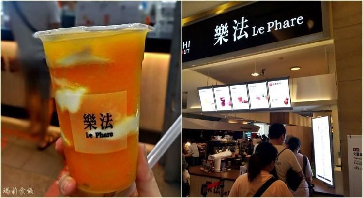 台北手搖飲料 樂法 Le Phare 現磨新鮮果汁 真材實料一杯上癮