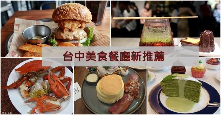 台中美食|歇業餐廳 鄰近、同類型餐廳店家新推薦