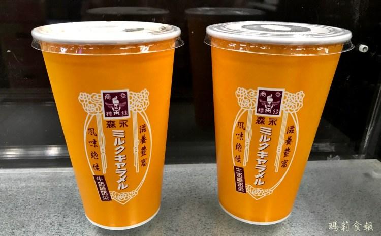 森永牛奶糖奶茶 7-11 炎炎夏日期間限定清涼上市