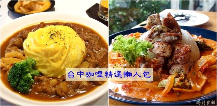 台中咖哩懶人包|日式 南洋風味 獨門特調 咖哩控不能錯過