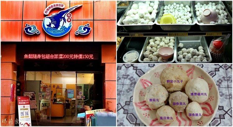 台中美食|丸文食品 旗魚漿 旗魚丸 火鍋料 老字號旗魚製品專賣