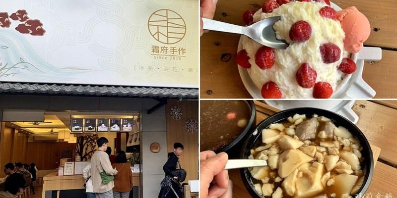 台中北區|霜府手作 一中商圈人氣冰店 給料豐富又好吃 招牌雪花冰推薦